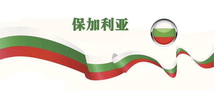 保加利亚的贸易经济