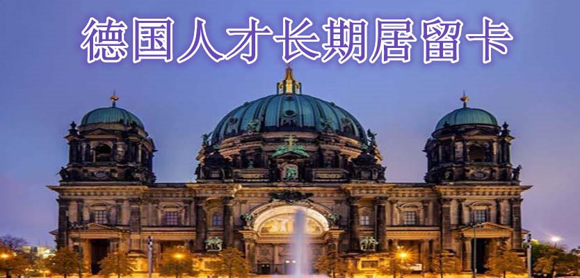 德国投资移民项目